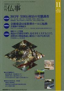 MX-2600FN_20131105_114548-1